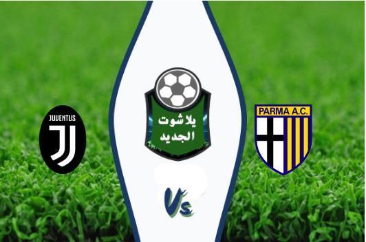 نتيجة مباراة بارما ويوفنتوس بتاريخ 24-08-2019 الدوري الايطالي