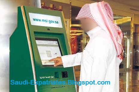 MOI Absher Self Service Kiosk Machine