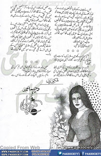 Kathputli by Wajeeha Ahmed Online Reading