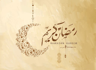 صور رمضان كريم 1439