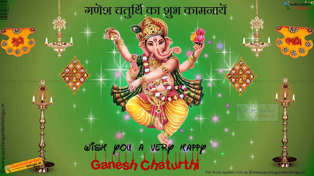 Ganesh Chaturthy 2017 Quotes HDimages Wallpapers in hindi