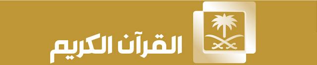 قناة القرآن الكريم بث مباشر