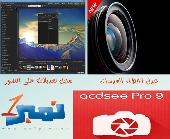 برنامج acdsee pro