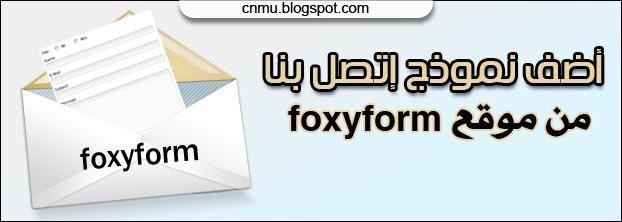 Foxy form