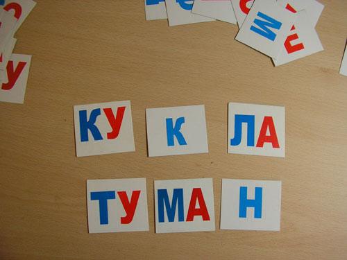 слова с буквой м и мягким знаком