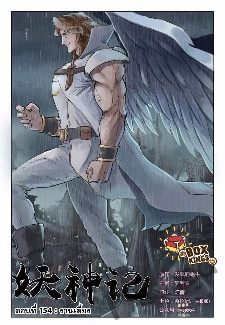 Tales of Demons and Gods ตอนที่ 154 หน้า 1