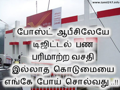 cashless transaction india, post office no digital money transaction facility, #gocashless #demonitisation failure, Tamil news, facebook post,