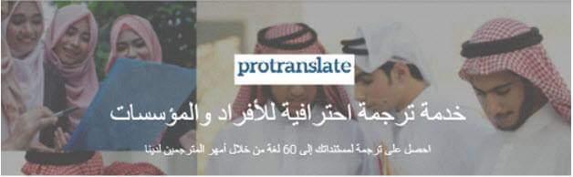 تعرف على خدمات الترجمة الاحترافية والمتنوعة :