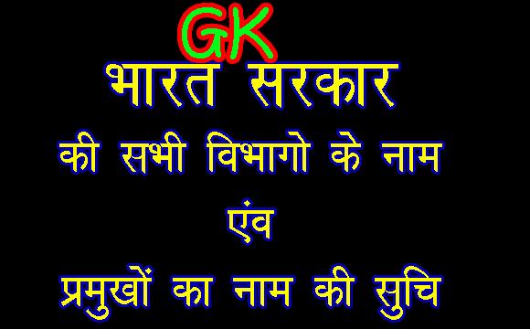 Bharat sarkar ke Minister Vibhag ki Sunchi