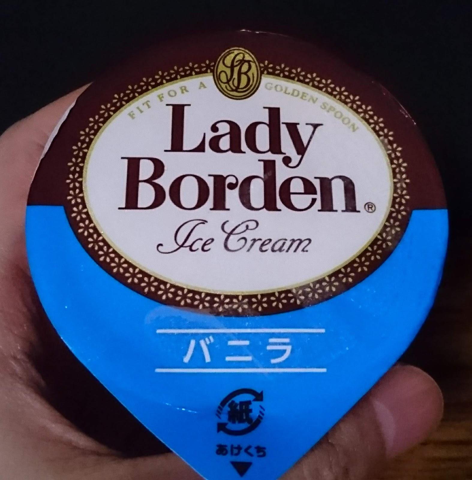 値段 レディ ボーデン