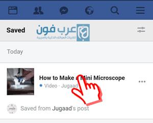 تحميل الفيديو من الفيس بوك للاندرويد بدون برامج