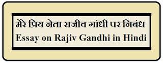 Essay on Rajiv Gandhi in Hindi