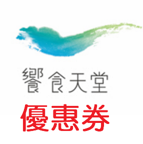 饗食天堂/優惠券/折價券/coupon