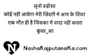 Rajputana-Attitude-Status_list