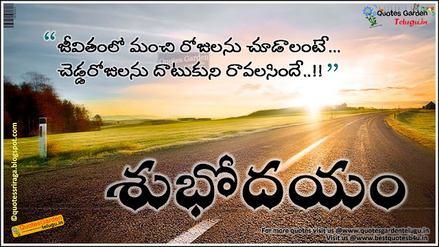Good morning telugu quotes with nice thoughts
