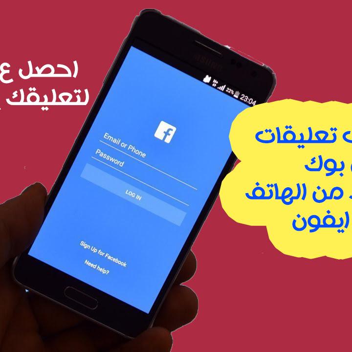زيادة لايكات تعليقات الفيس بوك تحديث جديد من الهاتف اندرويد
