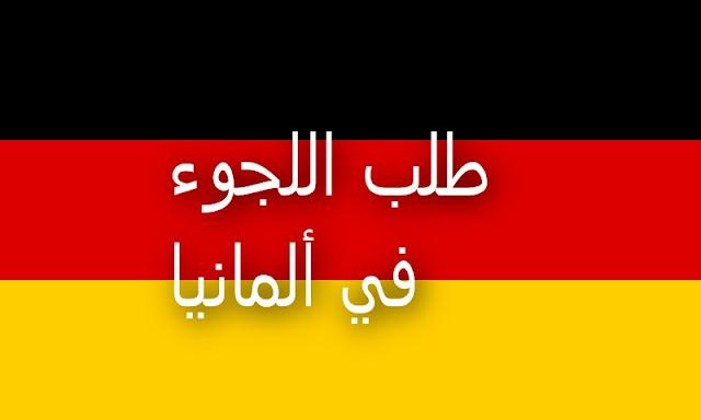 كيفية طلب اللجوء لألمانيا