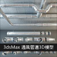 3dsMax高精度通風管道3D模型下載
