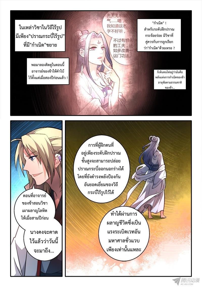 อ่านการ์ตูน Spirit Blade Mountain 162 ภาพที่ 7