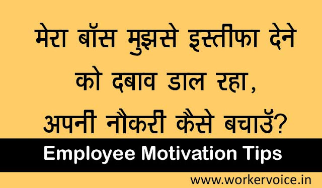 My Boss wants me to Resign, अपनी Job कैसे Safe करूं | Employee Motivation Tips