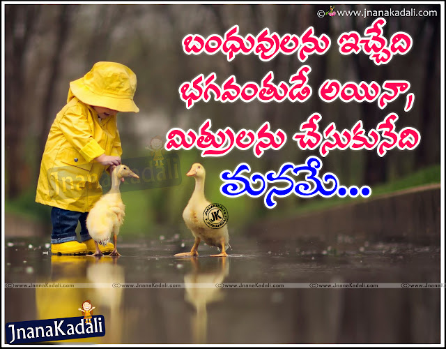 Beautiful Friendship Inspiring Quotes Pictures in Telugu Online,Cool Telugu Friendship Quotes Online,Best and Latest 2017 Telugu Friendship Picture Messages,Love Quotes in Telugu For WhatsApp,Best Love Propose Telugu Quotations Online,Best Quotes for Friendship