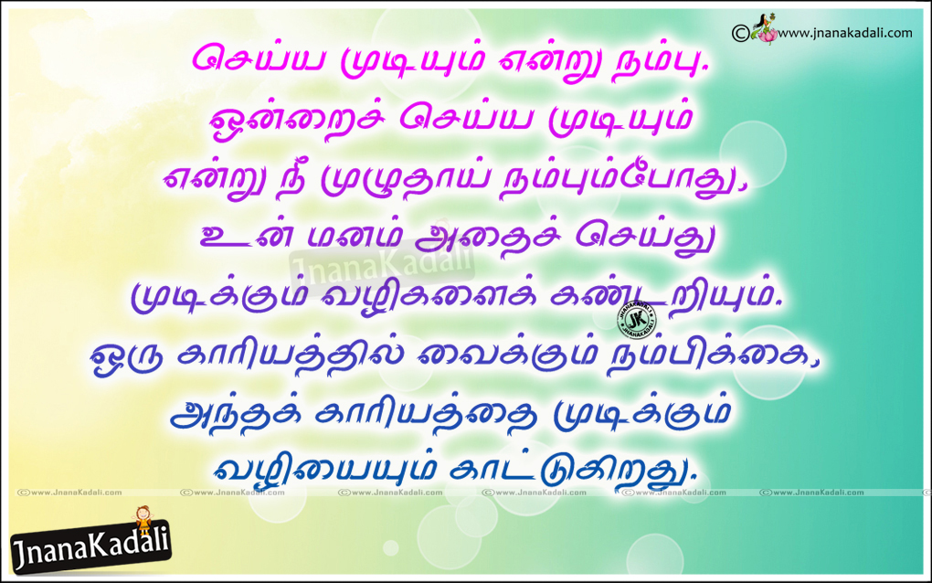Tamil Latest Opportunity Quotes for LifeTamil Success