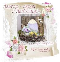 http://yar-sk.blogspot.ru/2017/03/pashalnui-dekor.html