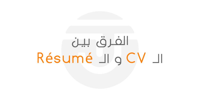 الفرق بين CV و Resume