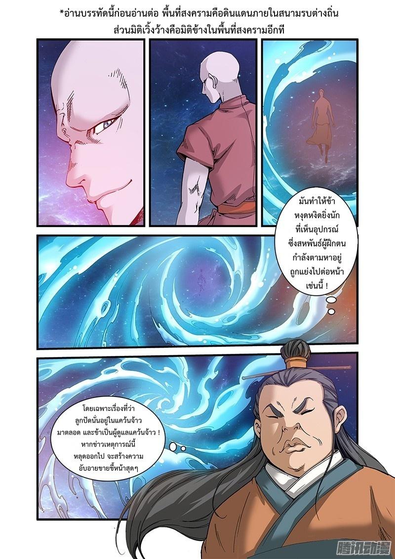 อ่านการ์ตูน Xian Ni 56 ภาพที่ 2
