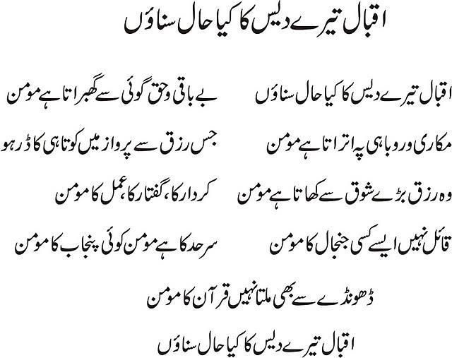 Iqbal, Quran and Muslim Unity