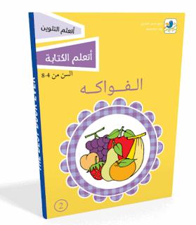 مشروع عصفور التعليمي  تحميل كتاب تعليم أسماء الفواكه