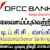 Vacancy In DFCC Bank   Post Of - Banking Assistants/Senior Banking Assistants