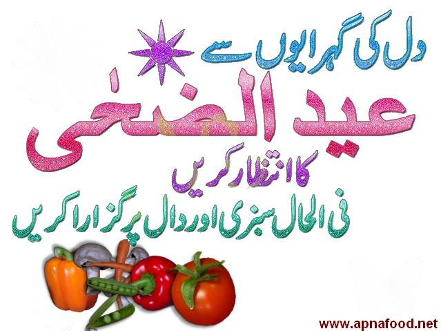 Bakra Eid Mubarak In Advance Eid Ul Adha Mubarak In Advance Apna Food