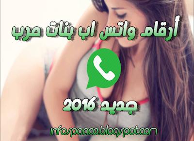 بنات من المغرب للجنس على الفايبر مع رقم الهاتف
