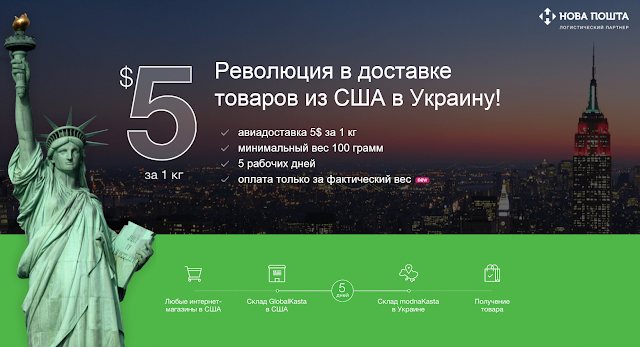 https://modnakasta.ua/info/global/