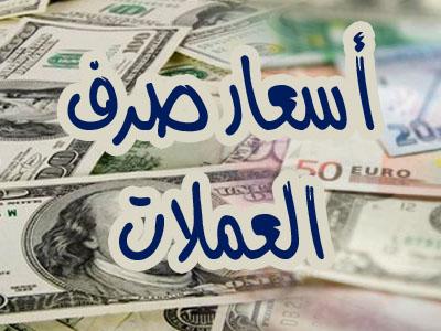 اسعار العملات اليوم الاربعاء 22/3/2017 استقرار سعر العملات امام الجنيه