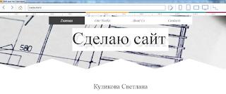 Предпросмотр WebSite X5