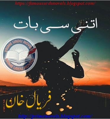 Free download Itni si baat novel by Faryal Khan Complete pdf