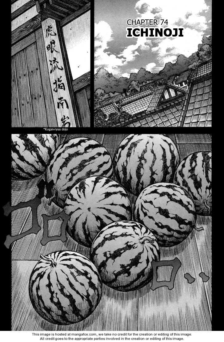 Shigurui chap 74 trang 3