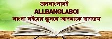 Allbanglaboi - Free Bangla Pdf Book Download