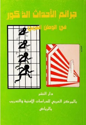 كتاب جرائم الاحداث الذكور في الوطن العربي