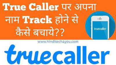 True Caller par apna naam track hone se kaise bachaye, account deactivate kaise kare