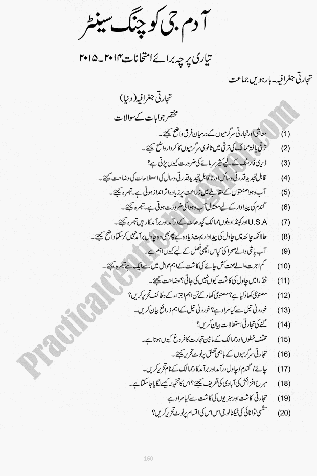 Practical Centre: AdamjeeCoaching Preparation Papers 2015