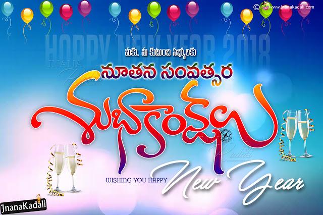 telugu whats app status new year greetings, happy new year greetings quotes in telugu