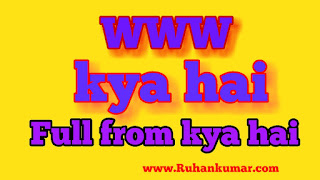 WWW kya hai Definition full form in hindi jankari