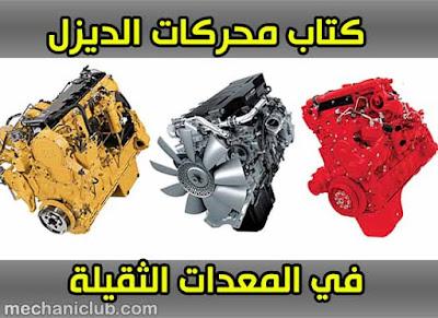 تحميل كتاب محركات الديزل في المعدات الثقيلة PDF