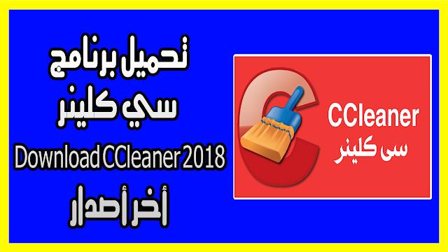 تحميل برنامج سى كلنير Download CCleaner 2018 أخر أصدار
