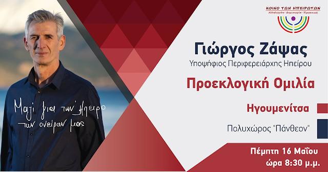 Ηγουμενίτσα: Σήμερα η προεκλογική ομιλία του Γιώργου Ζάψα