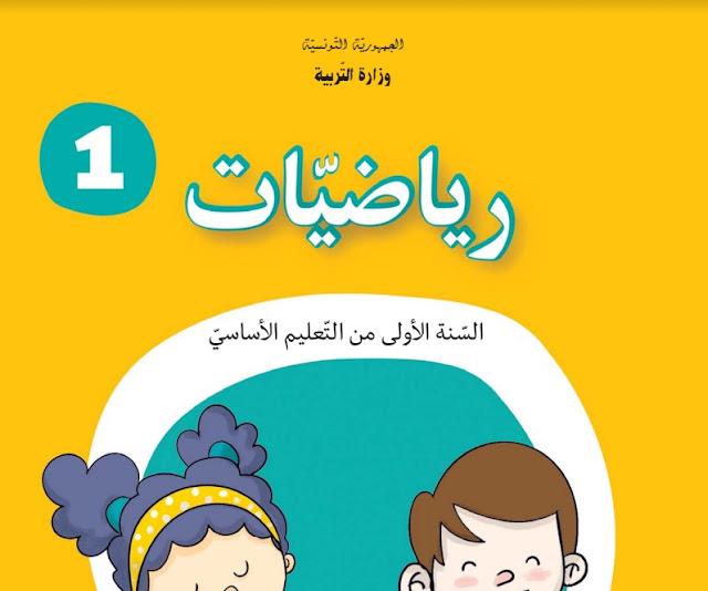 تحميل كتاب الرياضيات السنة الأولى من التعليم الأساسي