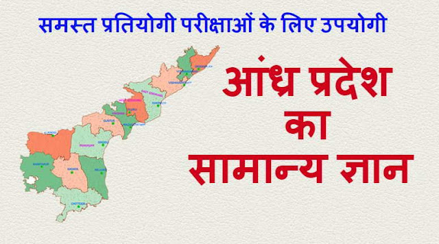 Andra Pradesh General Knowledge